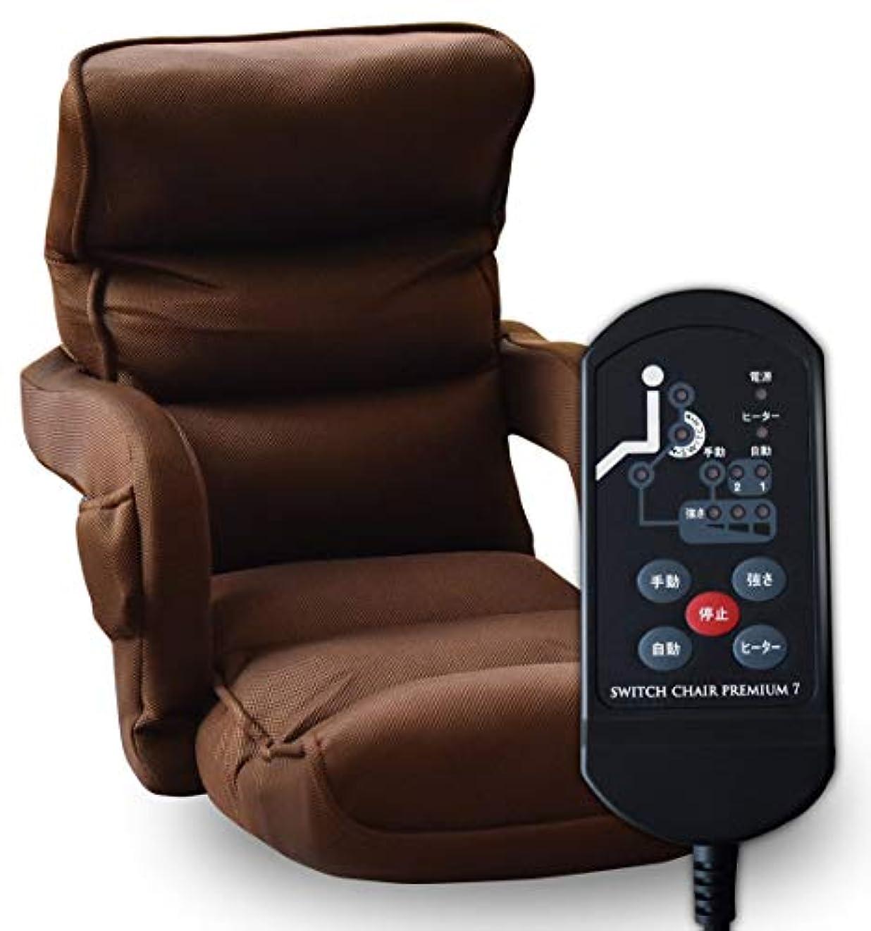 扇動裕福な使用法SWITCH CHAIR PREMIUM 7 マッサージ器 マッサージ機 肘掛け付き座椅子 マッサージ ヒーター 首 肩 腰 肩こり 背中 マッサージチェア ショコラブラウン