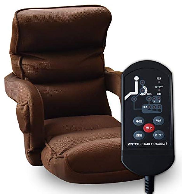 機関最大限決定するSWITCH CHAIR PREMIUM 7 マッサージ器 マッサージ機 肘掛け付き座椅子 マッサージ ヒーター 首 肩 腰 肩こり 背中 マッサージチェア ショコラブラウン