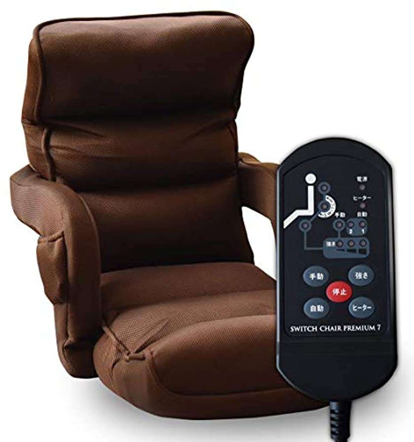 SWITCH CHAIR PREMIUM 7 マッサージ器 マッサージ機 肘掛け付き座椅子 マッサージ ヒーター 首 肩 腰 肩こり 背中 マッサージチェア ショコラブラウン