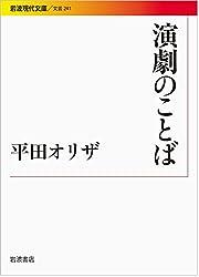 演劇のことば (岩波現代文庫)