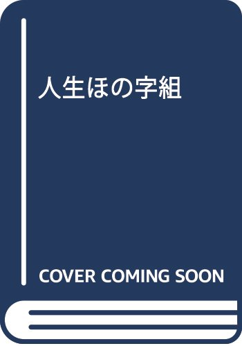 人生ほの字組 (幻冬舎文庫)