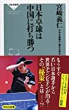 日本卓球は中国に打ち勝つ (祥伝社新書)