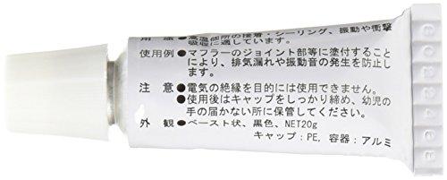 モリワキ(MORIWAKI) 液状ガスケット ME30 耐熱シール剤 860-806-0600