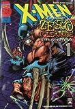 Xーmen:ゼロトレランス 1 (マーヴルスーパーコミックス)