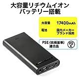 サンワダイレクト ノートパソコン用 モバイルバッテリー 大容量 17400mAh 62.64Wh 日本メーカー製リチウム電池 PSE適合 700-BTL033BK