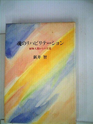 魂のリハビリテーション―植物人間からの生還 (1984年)