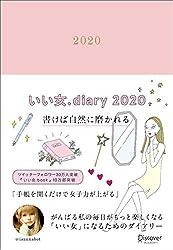 いい女.diary 2020 [四六判]