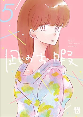 凪のお暇 コミック 1-5巻セット