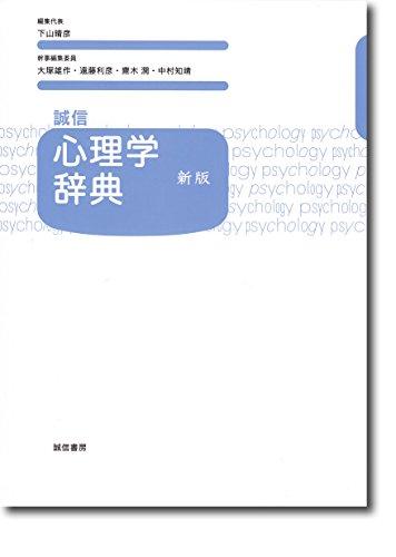 誠信 心理学辞典[新版]の詳細を見る