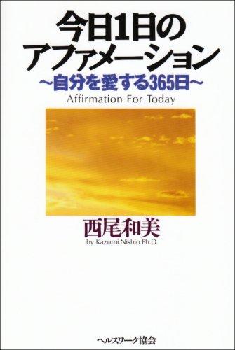 今日1日のアファメーション—自分を愛する365日