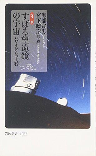 カラー版 すばる望遠鏡の宇宙―ハワイからの挑戦 (岩波新書)の詳細を見る