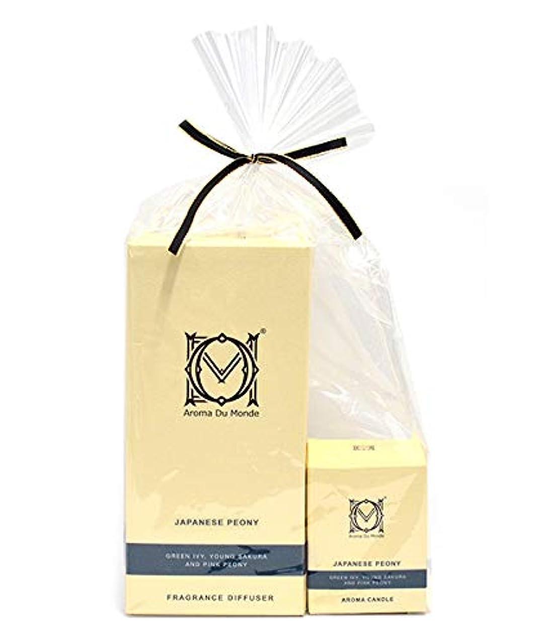 正義変位ジョージハンブリーフレグランスディフューザー&キャンドル JPピオニー セット Aroma Du Monde/ADM Fragrance Diffuser & Candle Japanese Peony Set 81158