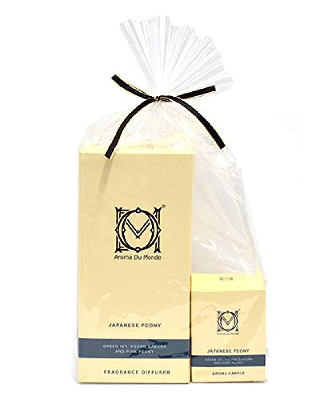 いつ箱滑りやすいフレグランスディフューザー&キャンドル JPピオニー セット Aroma Du Monde/ADM Fragrance Diffuser & Candle Japanese Peony Set 81158