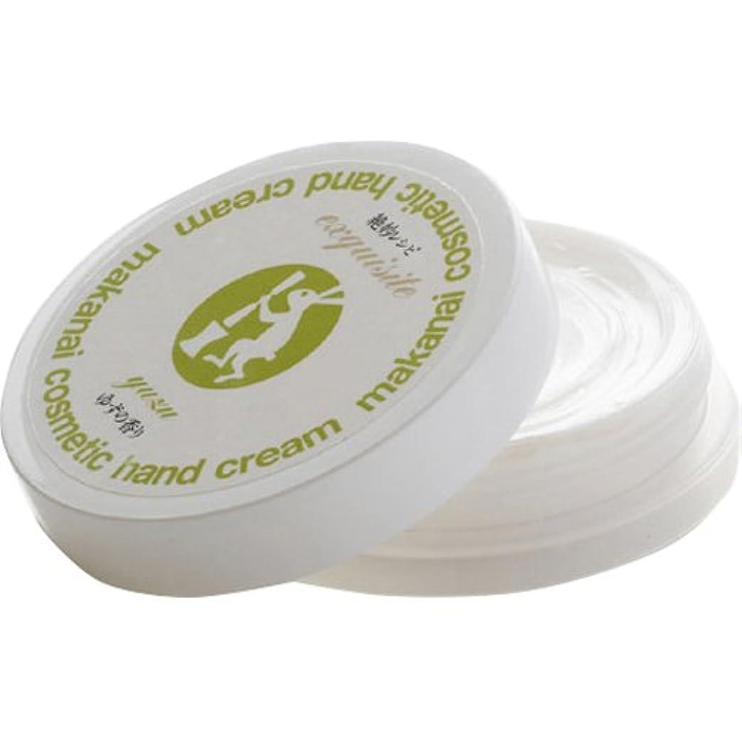 割合弓多数のまかないこすめ 絶妙レシピのハンドクリーム ゆずの香り(ジャータイプ) 50g