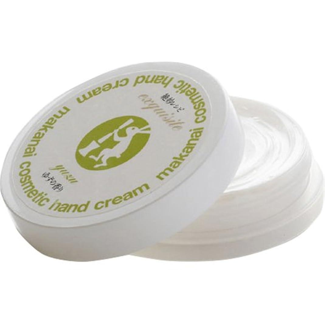 意志に反するアフリカ人簡略化するまかないこすめ 絶妙レシピのハンドクリーム ゆずの香り(ジャータイプ) 50g