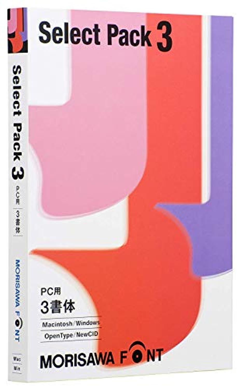 注意ステップにぎやかMORISAWA Font Select Pack 3