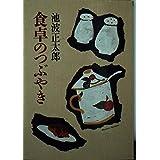 食卓のつぶやき (朝日文庫)