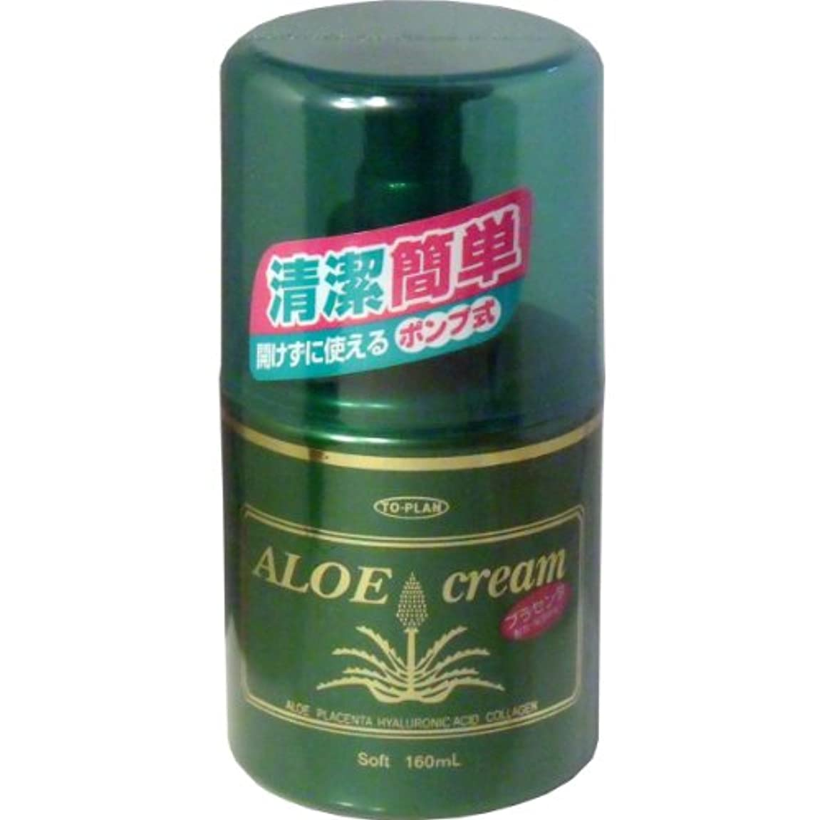個性シェルター研磨剤TO-PLAN(トプラン) アロエクリームハンディポンプ 160ml