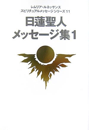 日蓮聖人メッセージ集〈1〉 (レムリア・ルネッサンスアピリチュアルメッセージシリーズ)