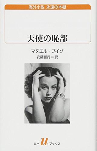天使の恥部 / マヌエル・プイグ