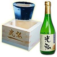名入れの日本酒720mlと名入れの枡+グラスのセット(誕生祝い/退職祝い/還暦祝い等に)