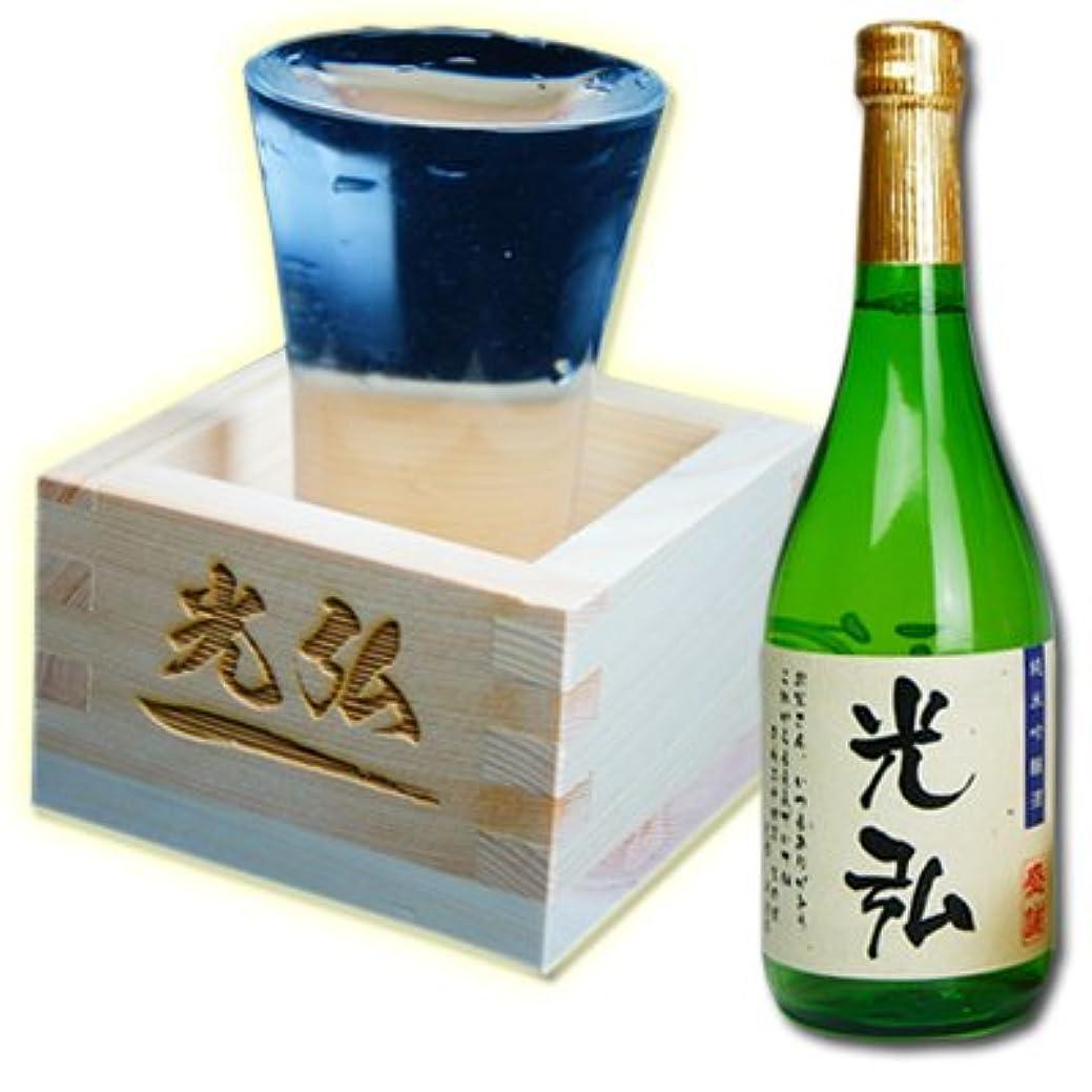 幅派生する隣接名入れの日本酒720mlと名入れの枡+グラスのセット(誕生祝い/退職祝い/還暦祝い等に)
