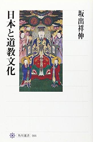 日本と道教文化 (角川選書)の詳細を見る