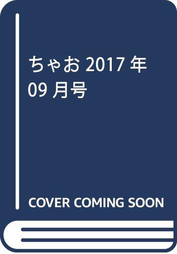 ちゃお 2017年 09 月号 [雑誌]