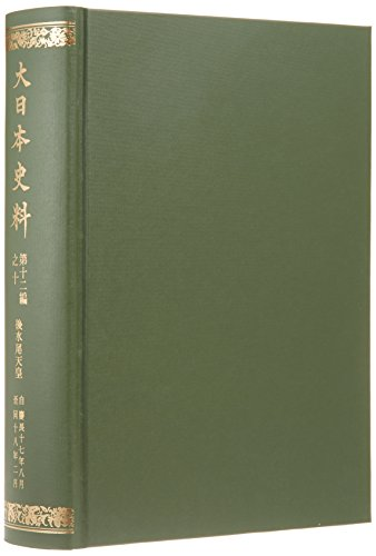 大日本史料 第12編之10 後水尾天皇 自慶長17年8月至同