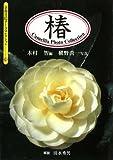 椿―Camellia Photo Collection (京都書院アーツコレクション 19)