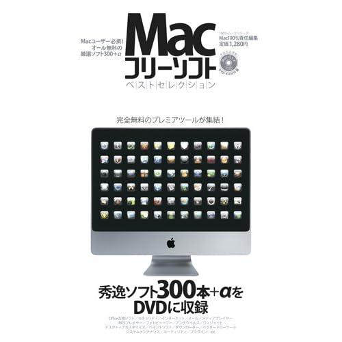 Macフリーソフトベストセレクション (100%ムックシリーズ)
