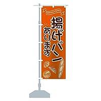 揚げパン のぼり旗 サイズ選べます(コンパクト45x150cm 左チチ)