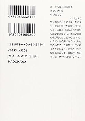 相田みつを ザ・ベスト  にんげんだもの 道 (角川文庫)