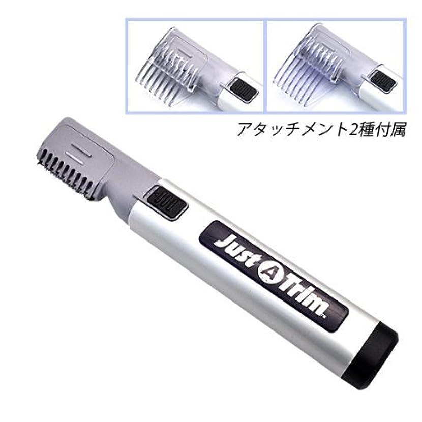 [D-2/11]櫛でとかすように簡単調髪!簡単ヘアトリマー 電動タイプ ヘアトリマージャスト?ア?トリム JUST A TRIM