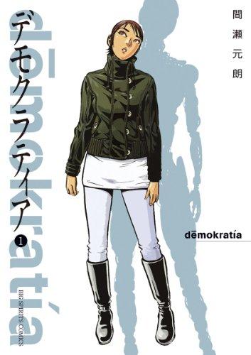 デモクラティア(1) (ビッグコミックス)の詳細を見る