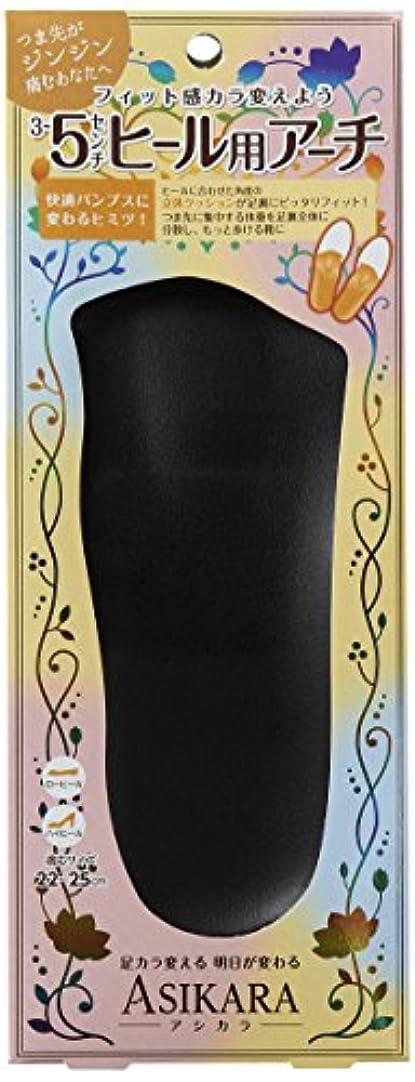 びっくりする万歳表向きASIKARA  3~5cm ヒール用アーチ ブラック