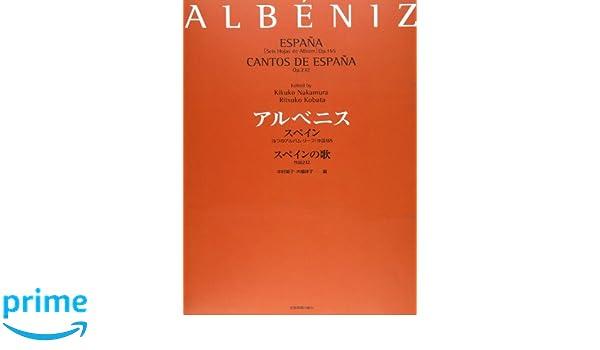 アルベニス スペイン/スペインの...