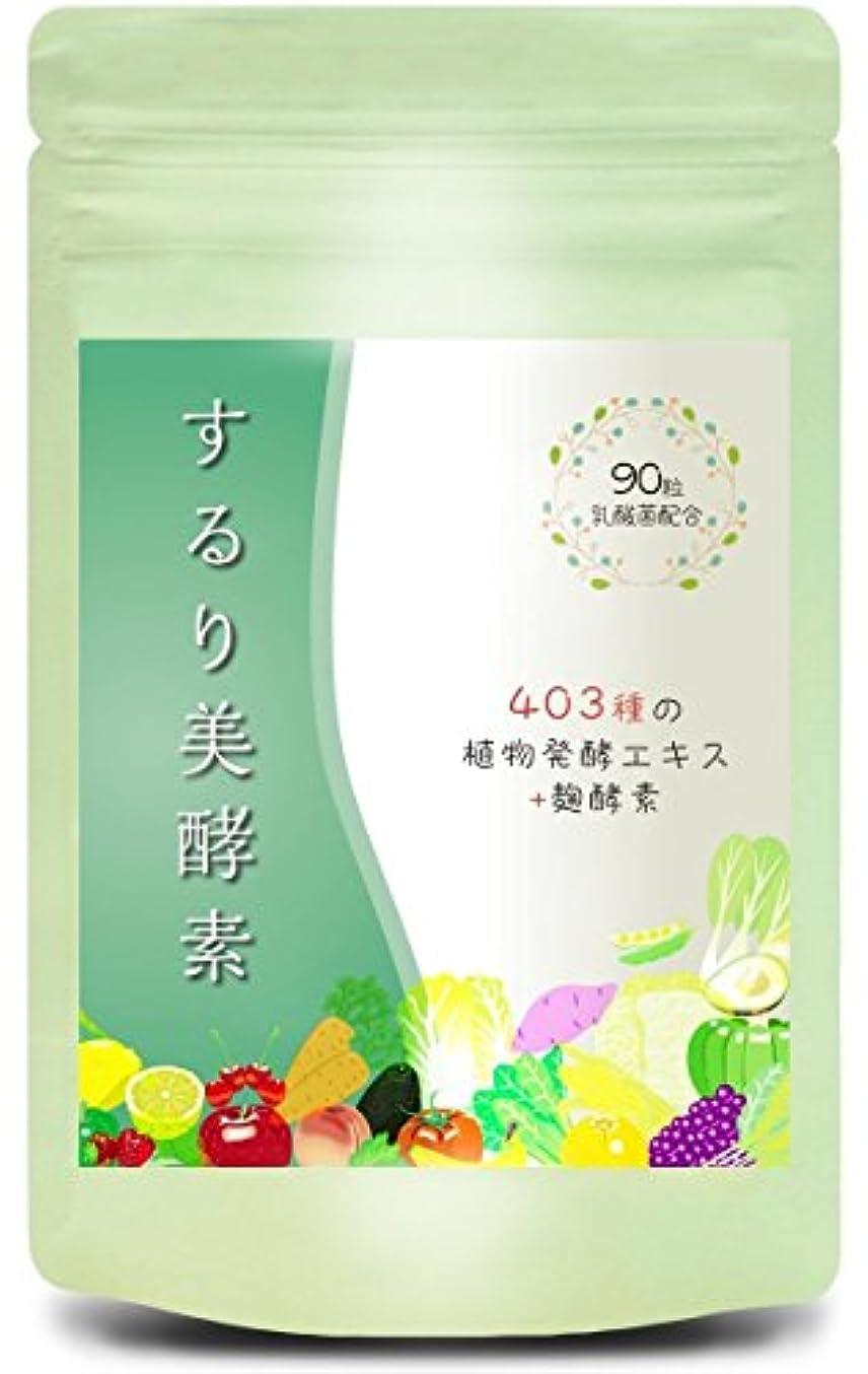 フェードアウト大胆な確保するするり美酵素 403種の生酵素 麹酵素 ダイエット サプリメント 90粒 30日分