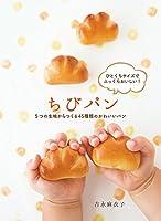 ちびパン (5つの生地からつくる45種類のかわいいパン)