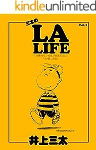 三太のLA LIFE 1巻 表紙画像