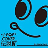 J-POPカバー伝説�W mixed by DJ FUMI★YEAH!