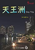 Touch! 天王洲Day Trip