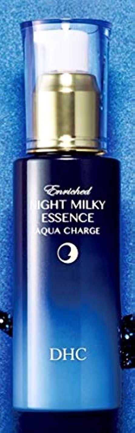 必須顕著乳白色DHC エンリッチ ナイトミルキーエッセンス アクアチャージ 夜用美容液