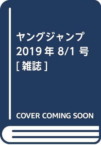 ヤングジャンプ 2019年 8 1 号 [雑誌]