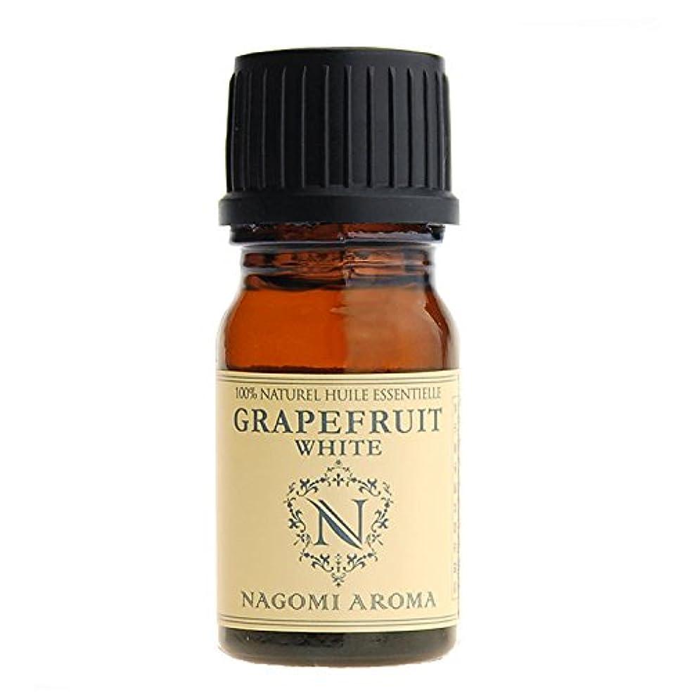 【AEAJ認定表示基準認定精油】NAGOMI PURE グレープフルーツ?ホワイト 5ml 【エッセンシャルオイル】【精油】【アロマオイル】 CONVOILs