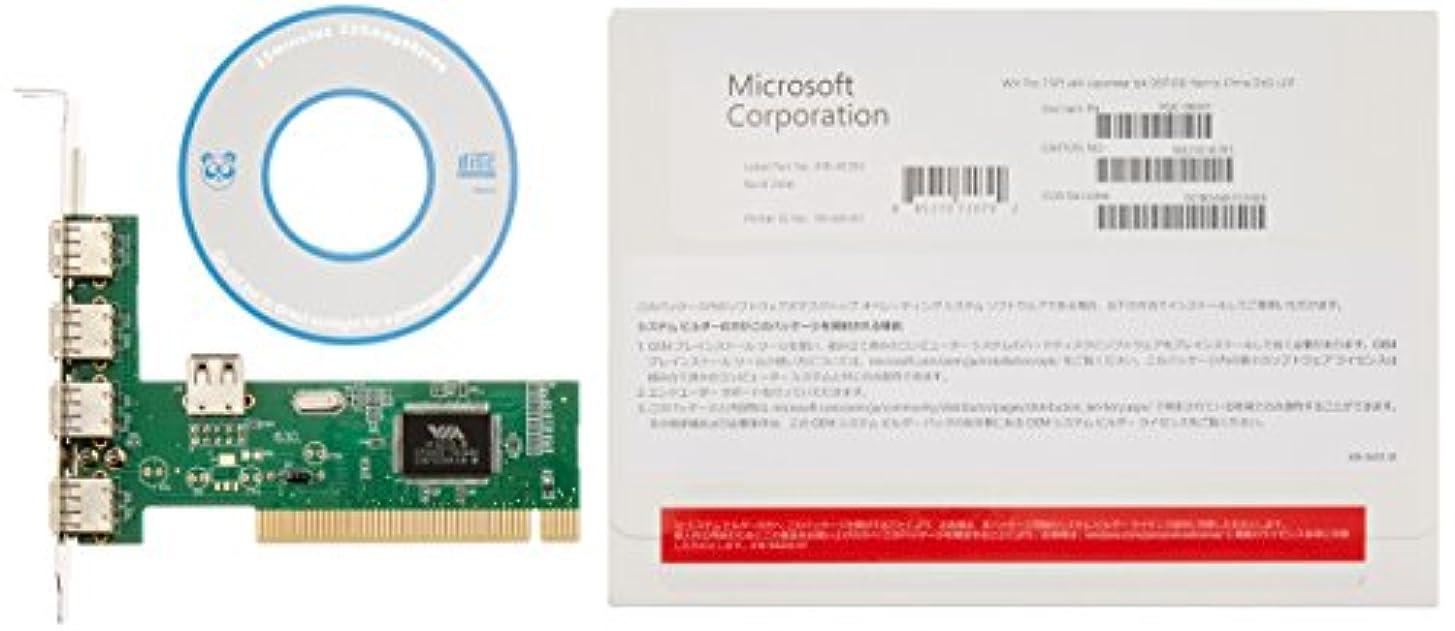 含める分数プロペラMicrosoft WindowsPro7SP1 x64bit 日本語 DSP版  DVD LCP (紙パッケージ版)+USB増設PCIカードUSB2.0