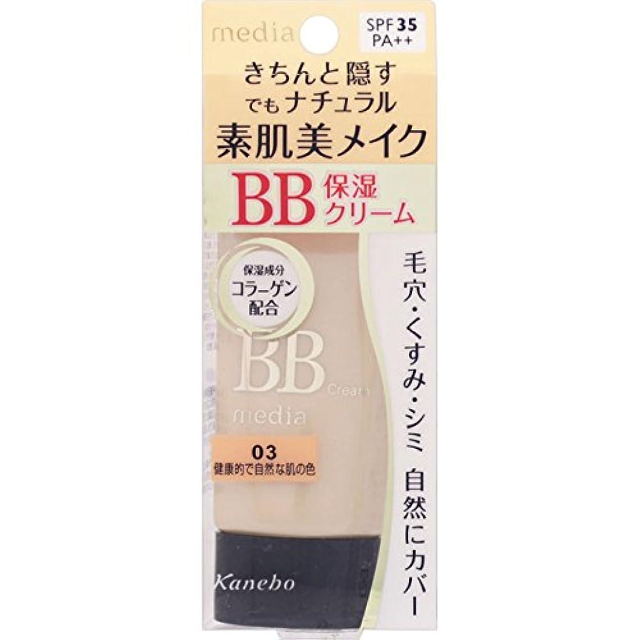 適応する選ぶ吸収剤カネボウ メディア BBクリームN 03 SPF35?PA++