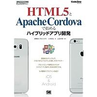 HTML5とApache Cordovaで始めるハイブリッドアプリ開発 (CodeZine BOOKS)