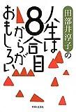 田部井淳子の人生は8合目からがおもしろい