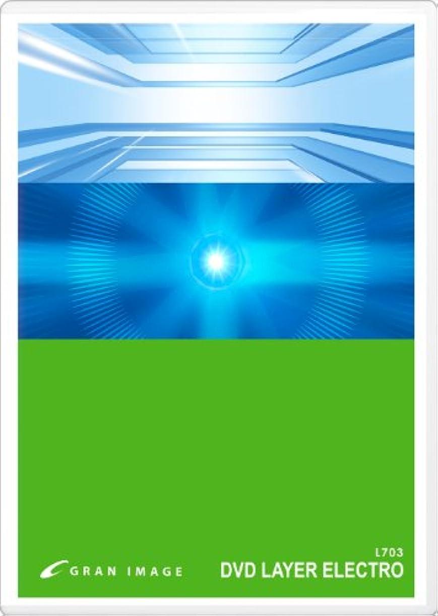 即席哲学的検索グランイメージ L703 レイヤーエレクトロ(ロイヤリティフリーレイヤー素材集)
